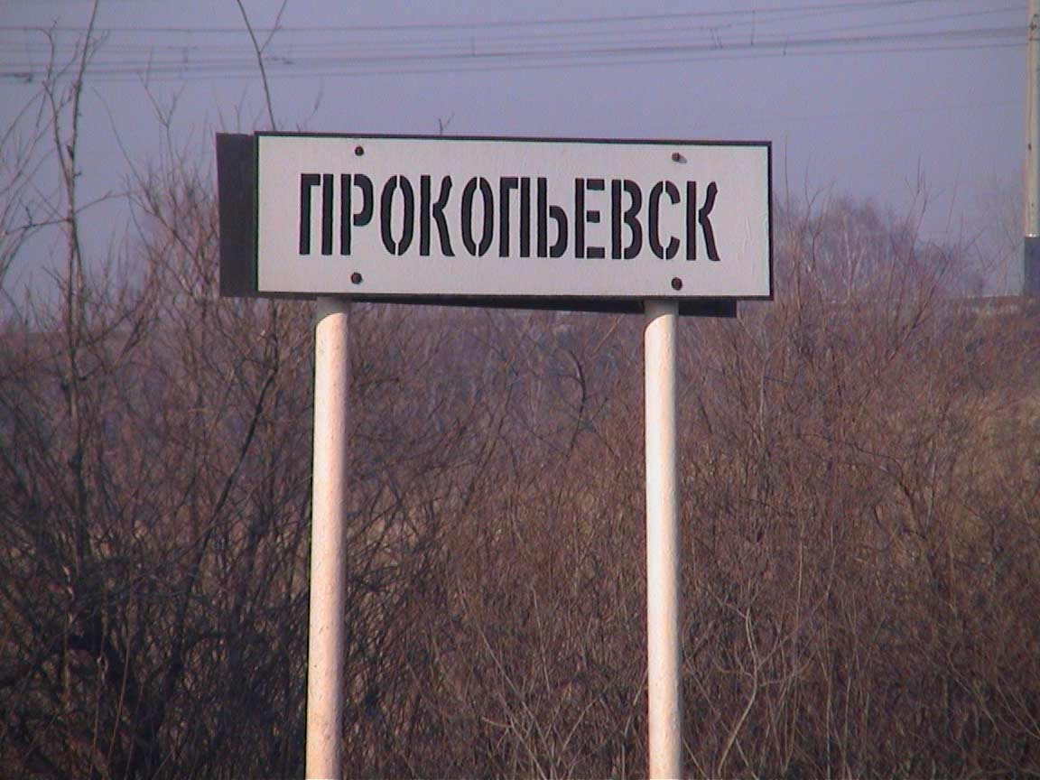 prokopyevskroadsign1.jpg